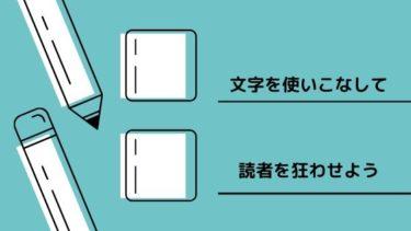 文字のカスタイマイズ方法を解説【はてなブログ初心者】