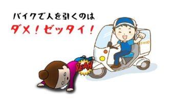 【世界一無駄な情報】バイクのブレーキが壊れた時の対処法