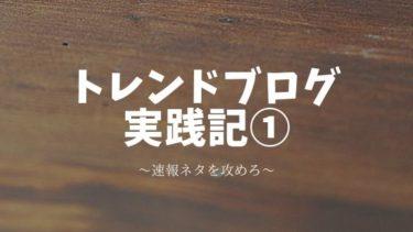 トレンドブログ実践記①有料Note|速報ネタ編
